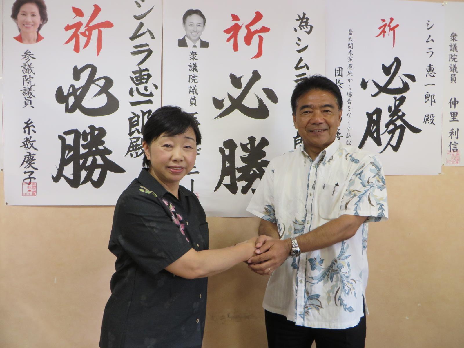 沖縄と連帯し、市長選挙に勝利を
