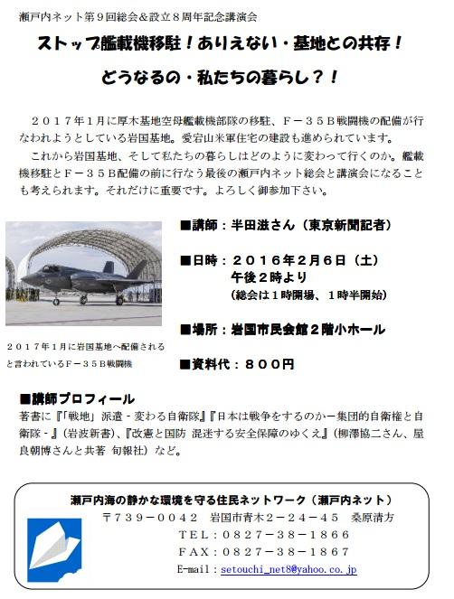 半田滋講演会『ストップ艦載機移駐!ありえない・基地との共存! どうなるの・私たちの暮らし?!』
