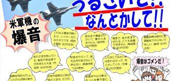 7月1日爆音はゴメンだ市民集会に参加を!!